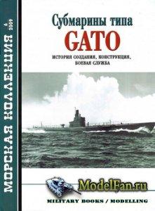 Морская коллекция №6 2009 - Субмарины типа Gato