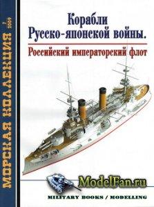 Морская коллекция №7 2009 - Корабли Русско-японской войны. Российский импер ...