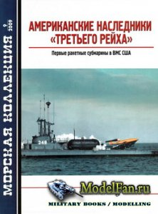 Морская коллекция №9 2009 - Американские наследники «Третьего Рейха». Первы ...