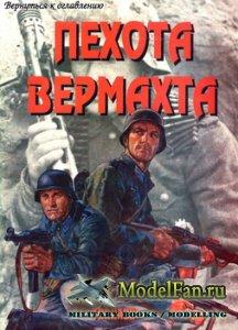 Торнадо - Армейская серия №31 - Пехота Вермахта. Часть 1