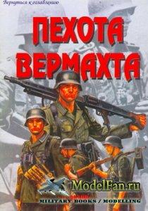Торнадо - Армейская серия №32 - Пехота Вермахта. Часть 2