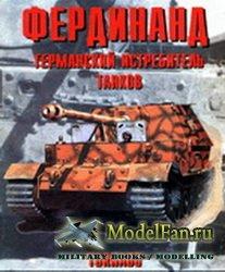 Торнадо - Армейская серия №38 - Фердинанд. Германский истребитель танков