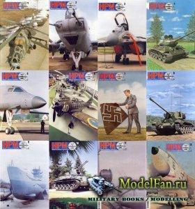 HPM (Historie a plastikove modelarstvi) журналы за 1998 год