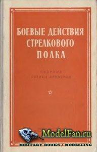 Боевые действия стрелкового полка. Сборник боевых примеров