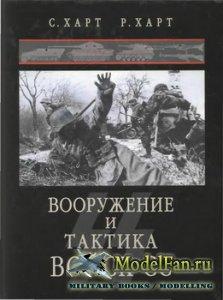 Вооружение и тактика войск СС (С. Харт, Р. Харт)
