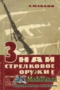 Знай стрелковое оружие (А. Маслов)
