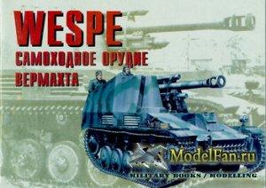 Торнадо - Армейская серия №45 - Wespe Самоходное орудие вермахта