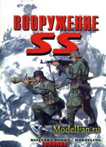 Торнадо - Армейская серия №46 - Вооружение SS (Часть 1)