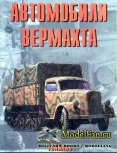Торнадо - Армейская серия №53 - Автомобили вермахта