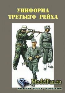 Торнадо - Армейская серия №59, 60, 61 - Униформа Третьего рейха