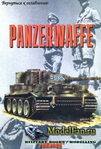 Торнадо - Армейская серия №64 - Panzerwaffe (Часть 2)