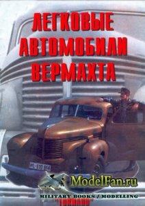 Торнадо - Армейская серия №69 - Легковые автомобили Вермахта