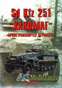 Торнадо - Армейская серия №74 - Sd Kfz 251