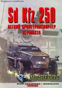 Торнадо - Армейская серия №75 - Sd Kfz 250 лёгкий бронетранспортёр вермахта
