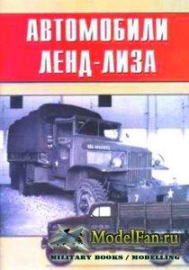 Торнадо - Армейская серия №86 - Автомобили Ленд-Лиза