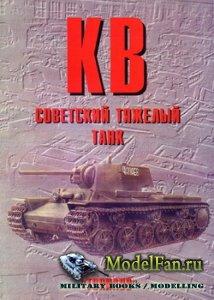 Торнадо - Армейская серия №87 - КВ советский тяжёлый танк