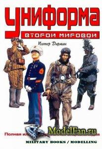 Униформа Второй мировой (Дарман П.)