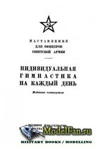Наставление для офицеров Советской армии. Индивидуальная гимнастика на кажд ...