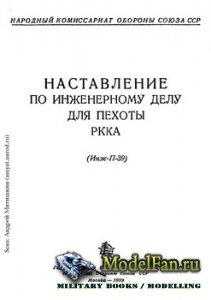 Наставление по инженерному делу для пехоты РККА (Инж-П-39)