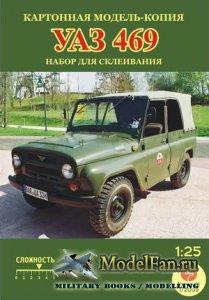 Shavrovski 2009 №1 - УАЗ-469