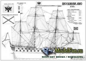 Чертежи парусного корабля Ингерманланд 1712 года (A. Rosinski)