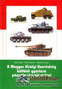 Танки иностранного производства в венгерской армии 1920-1945 (A Magyar Kir& ...