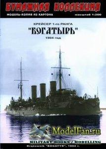 Бумажная коллекция - Крейсер 1-го ранга