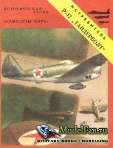 Истребитель P-47