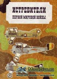 Истребители Первой мировой войны Часть 1 (Кондратьев В.)
