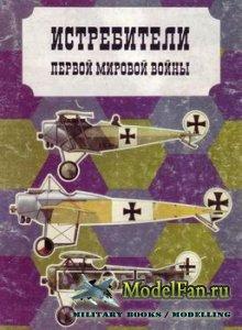 Истребители Первой мировой войны Часть 2 (Кондратьев В.)