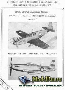 Истребитель Норт Америкен Р-51