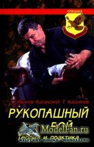 Рукопашный бой. Теория и практика (С. Иванов-Катанский, Т. Касьянов)