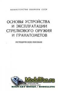 Основы устройства и эксплуатации стрелкового оружия и гранатометов (Методич ...