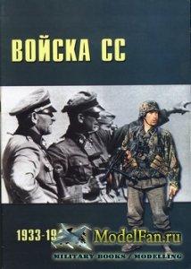 Торнадо - Военно-техническая серия №12 - Войска СС 1933-1945