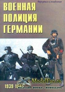 Торнадо - Военно-техническая серия №15 - Военная полиция Германии 1939-1945