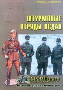 Торнадо - Военно-техническая серия №21 - Солдаты СА Штурмовые отряды НСДАП  ...