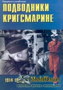 Торнадо - Военно-техническая серия №30 - Подводники Кригсмарине 1914-1945