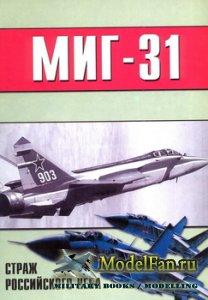 Торнадо - Военно-техническая серия №95 - МиГ-31 - Страж российского неба