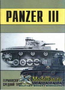 Торнадо - Военно-техническая серия №96 - Panzer III. Германский средний тан ...