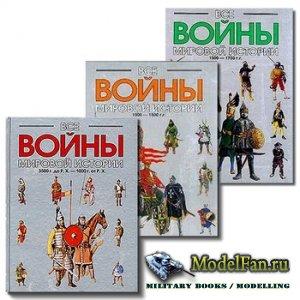 Энциклопедия: «Все войны мировой истории» (3 книги)