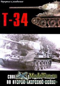 Торнадо - Военно-техническая серия №129 - Т-34. Советские средние танки во  ...