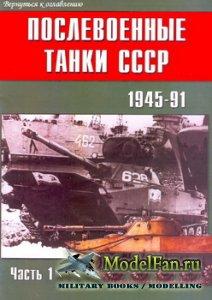 Торнадо - Военно-техническая серия №132 - Послевоенные танки СССР 1945-1991 ...