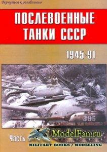 Торнадо - Военно-техническая серия №133 - Послевоенные танки СССР 1945-1991 ...