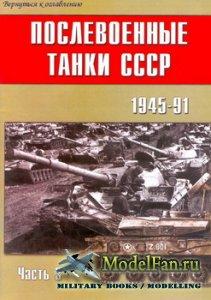 Торнадо - Военно-техническая серия №134 - Послевоенные танки СССР 1945-1991 ...