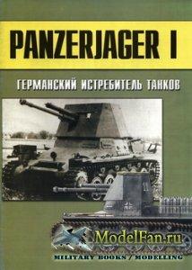 Торнадо - Военно-техническая серия №152 - Panzerjager I. Германский истреби ...