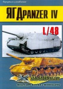 Торнадо - Военно-техническая серия №159 - Jagdpanzer IV L/48