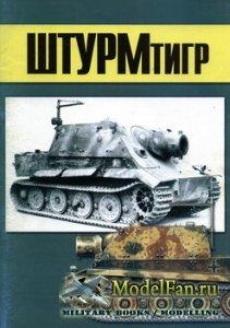 Торнадо - Военно-техническая серия №162 - ШТУРМтигр