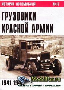 История автомобиля №17 - Грузовики Красной Армии 1941-1945