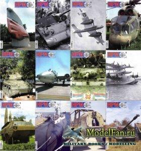 HPM (Historie a plastikove modelarstvi) журналы за 2008 год