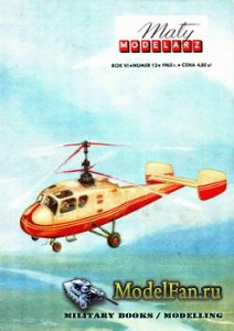 Maly Modelarz №12 (1963) - Radziecki smiglowiec Ka-18